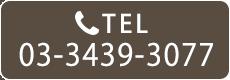 ご予約・お問い合わせ tel:03-3439-3077
