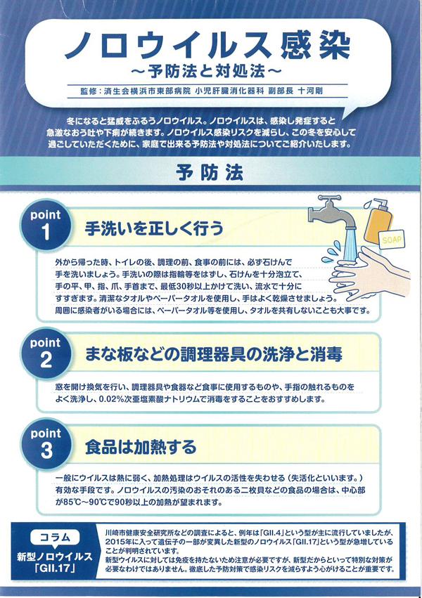 ノロウイルス感染・予防法と対処法
