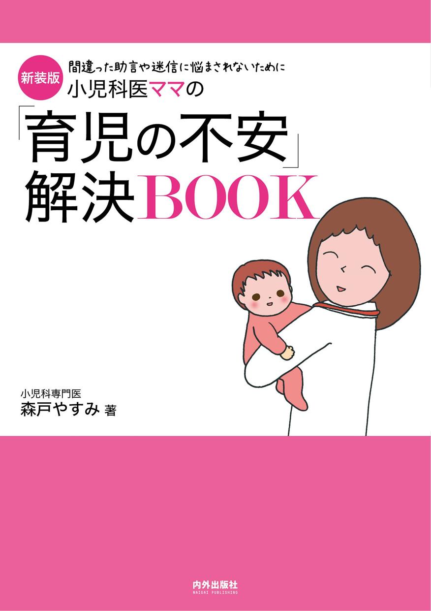 『小児科医ママの「育児の不安」解決BOOK‐間違った助言や迷信に悩まされないために』