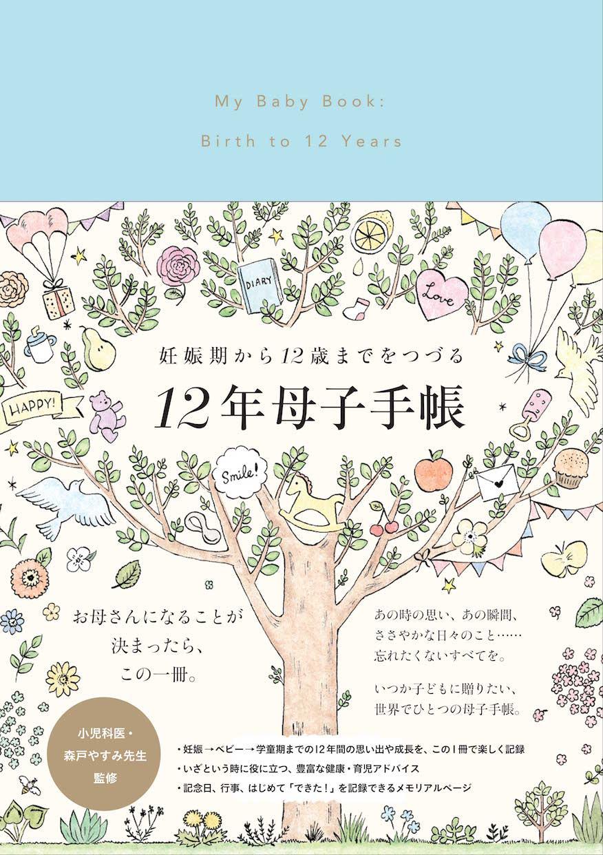 『妊娠期から12歳までをつづる 12年母子手帳』