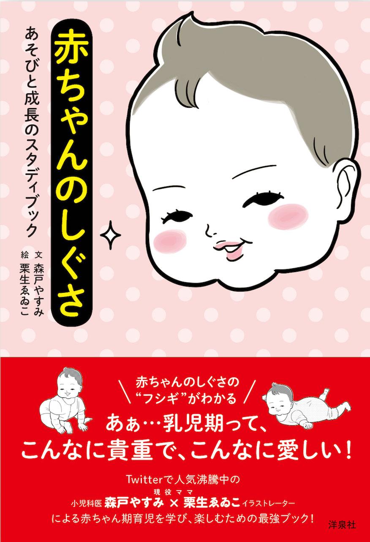 『赤ちゃんのしぐさ』