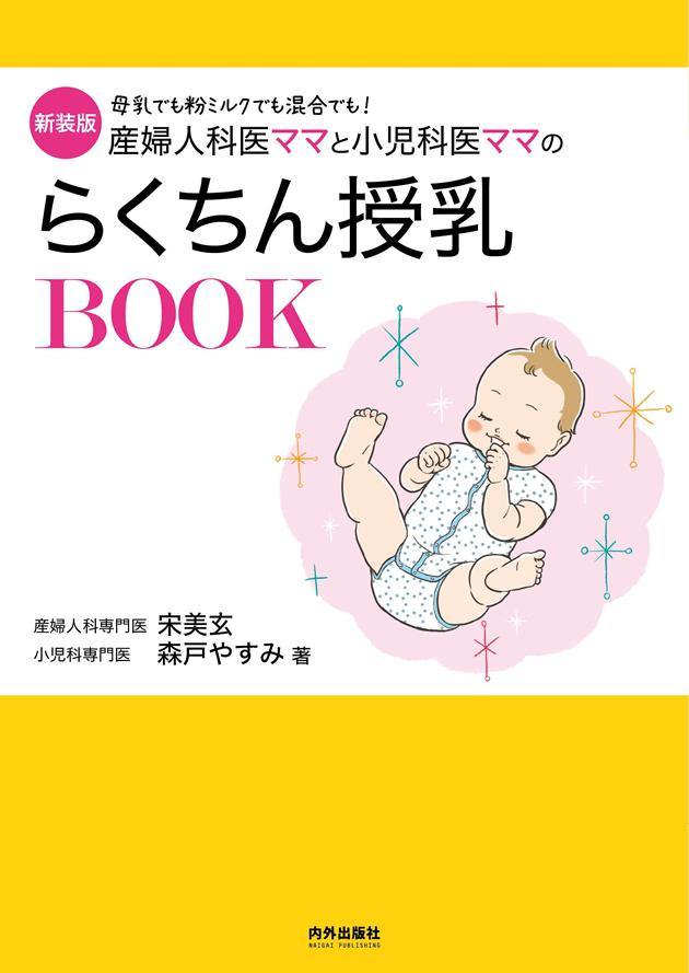 『産婦人科医ママと小児科医ママの らくちん授乳BOOK』